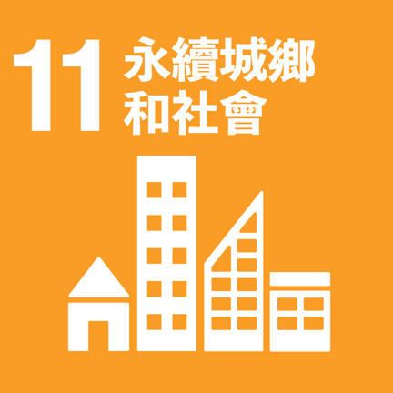 Make cities and human settlements inclusive, safe, resilient and sustainable.