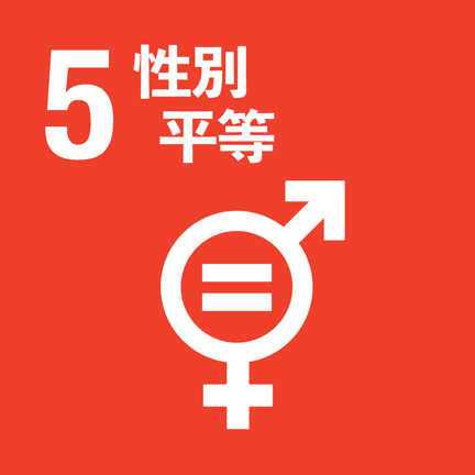 Achieve gender equality and empower all women and girls.